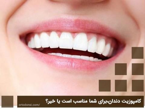 کامپوزیت دندان،برای شما مناسب است یا خیر؟